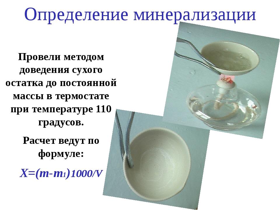 Провели методом доведения сухого остатка до постоянной массы в термостате при...