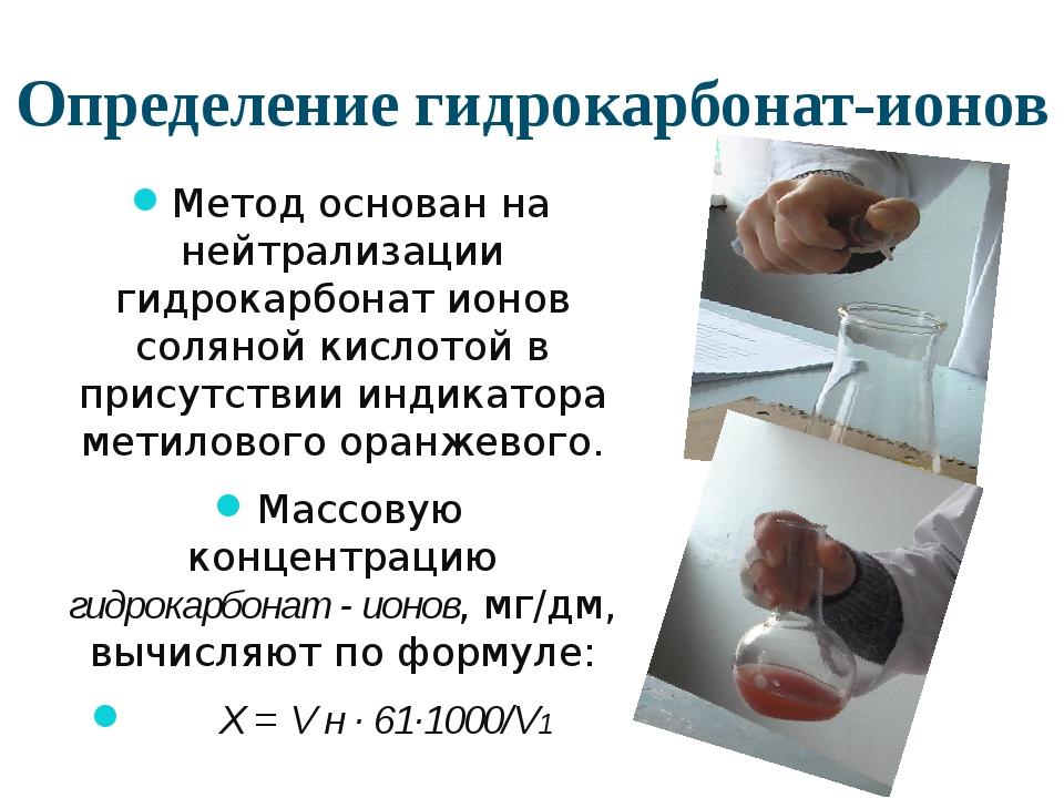 Определение гидрокарбонат-ионов Метод основан на нейтрализации гидрокарбонат...