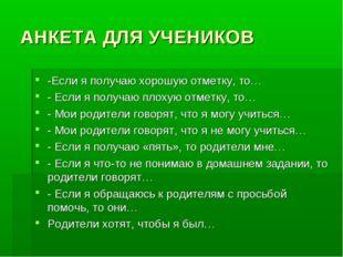 АНКЕТА ДЛЯ УЧЕНИКОВ -Если я получаю хорошую отметку, то… - Если я получаю пло