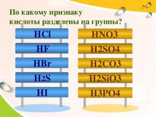 По какому признаку кислоты разделены на группы? Design Inc. Contents 1 Conten