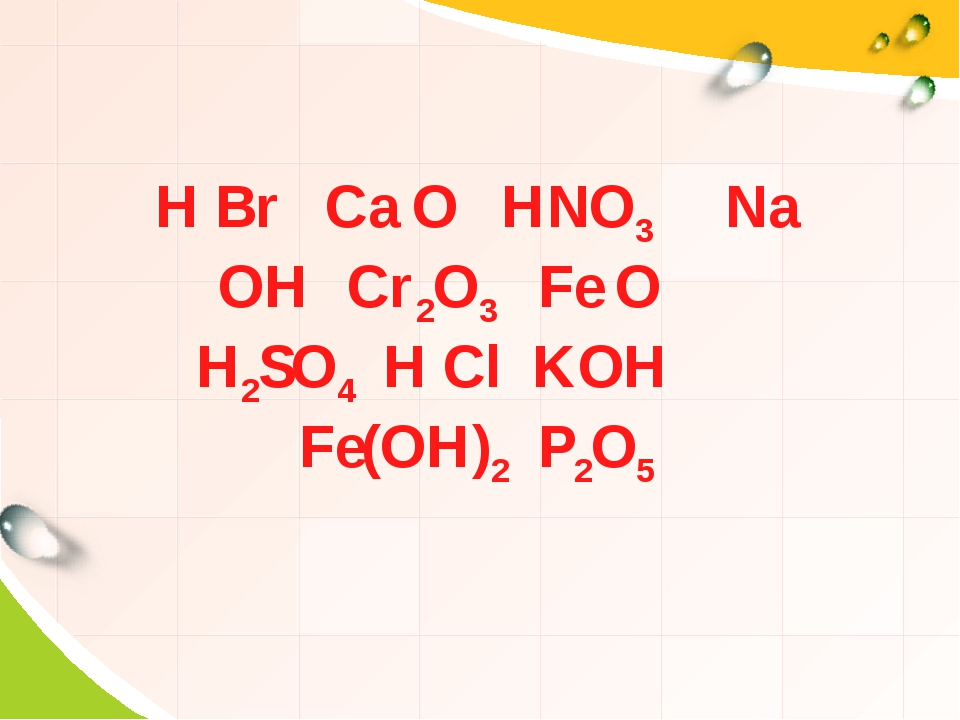 H Br Ca O HNO3 Na OH Cr2O3 Fe O H2SO4 H Cl KOH Fe(OH)2 P2O5