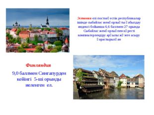 Эстонияелі посткеңестік республикалар ішінде сыбайлас жемқорлықты қабылдау и