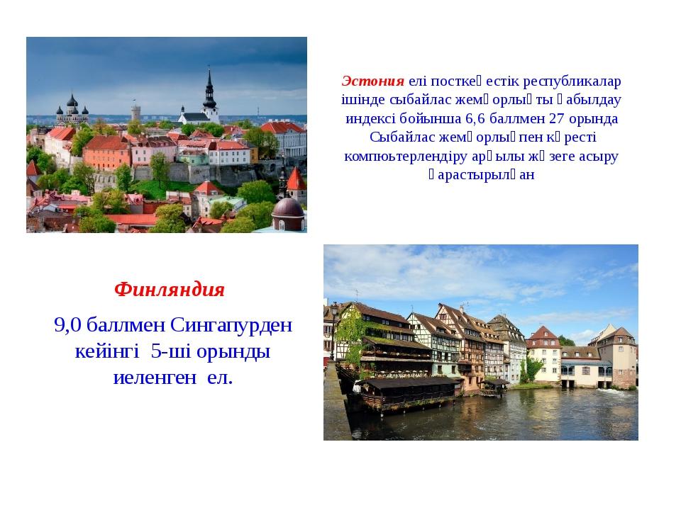 Эстонияелі посткеңестік республикалар ішінде сыбайлас жемқорлықты қабылдау и...