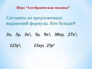 """Игра """"Алгебраическая мозаика"""" Составить из предложенных выражений формулы. Кт"""