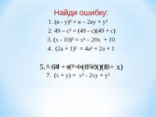 1. (в - у)² = в – 2ву + у² 2. 49 – с² = (49 - с)(49 + с) 3. (х - 10)² = х² –
