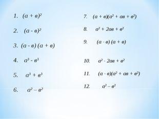 1. (а + в)2 2. (а - в)2 3. (а - в) (а + в) 4. а3 - в3 5. а3 + в3 6. а2 – в2 7