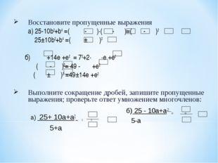Восстановите пропущенные выражения а) 25-10b2+b4 =( - )∙( - )=( - )2  25±10