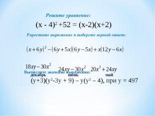 Решите уравнение: Упростите выражение и выберете верный ответ: Вычислите знач