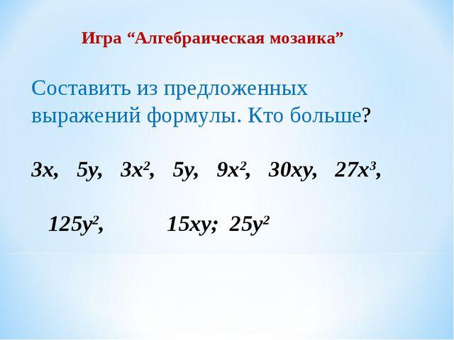 """Игра """"Алгебраическая мозаика"""" Составить из предложенных выражений формулы. Кт..."""