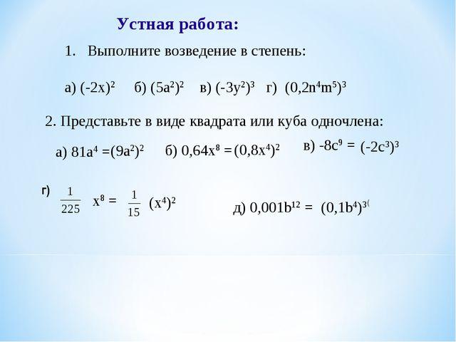 Устная работа: Выполните возведение в степень: а) (-2х)2 б) (5а2)2 в) (-3у2)3...