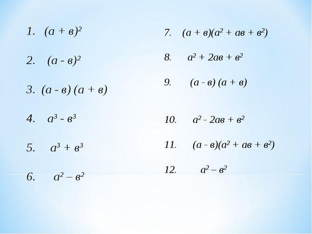 1. (а + в)2 2. (а - в)2 3. (а - в) (а + в) 4. а3 - в3 5. а3 + в3 6. а2 – в2 7...