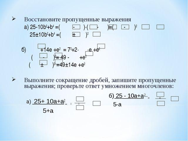 Восстановите пропущенные выражения а) 25-10b2+b4 =( - )∙( - )=( - )2  25±10...