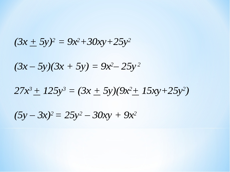 (3х + 5у)2 = 9х2+30ху+25у2 (3х – 5у)(3х + 5у) = 9х2– 25у 2 27х3 + 125у3 = (3х...