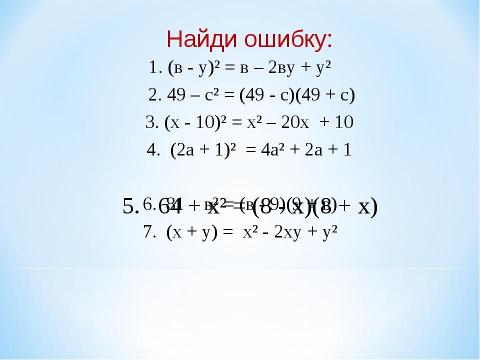 1. (в - у)² = в – 2ву + у² 2. 49 – с² = (49 - с)(49 + с) 3. (х - 10)² = х² –...