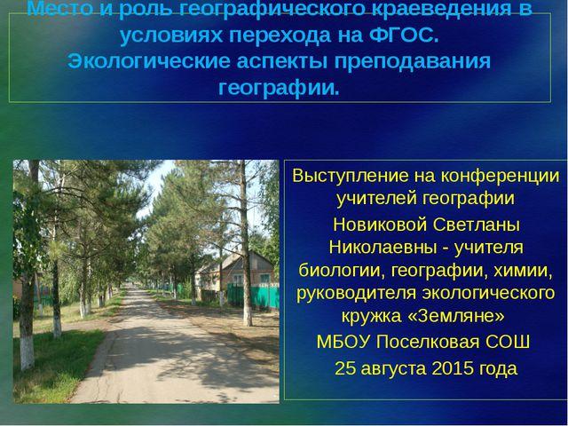 Место и роль географического краеведения в условиях перехода на ФГОС. Экологи...