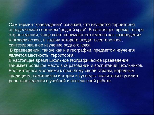 """Сам термин """"краеведение"""" означает, что изучается территория, определяемая пон..."""