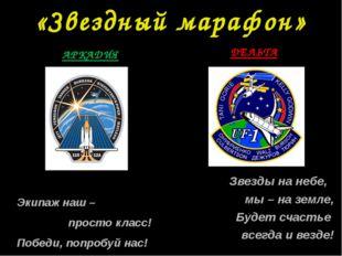 «Звездный марафон» АРКАДИЯ