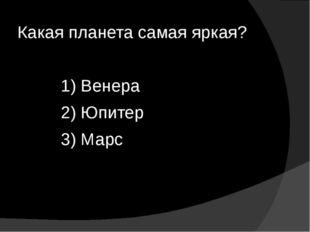 Какая планета самая яркая? Какая планета самая яркая?          1) Венера