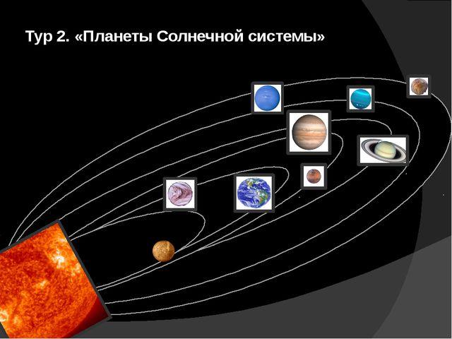 Тур 2. «Планеты Солнечной системы»