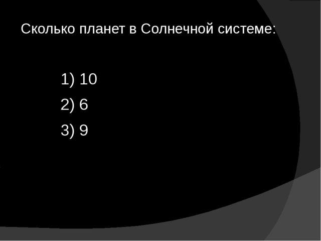 Сколько планет в Солнечной системе: Сколько планет в Солнечной системе:...