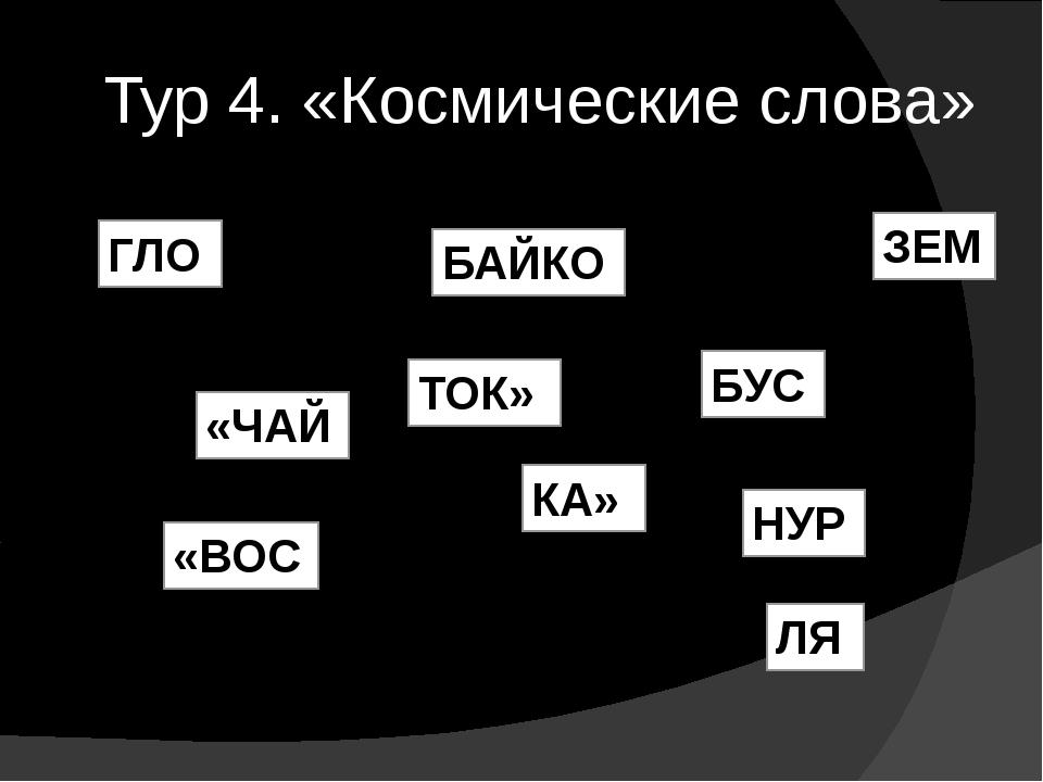 Тур 4. «Космические слова»
