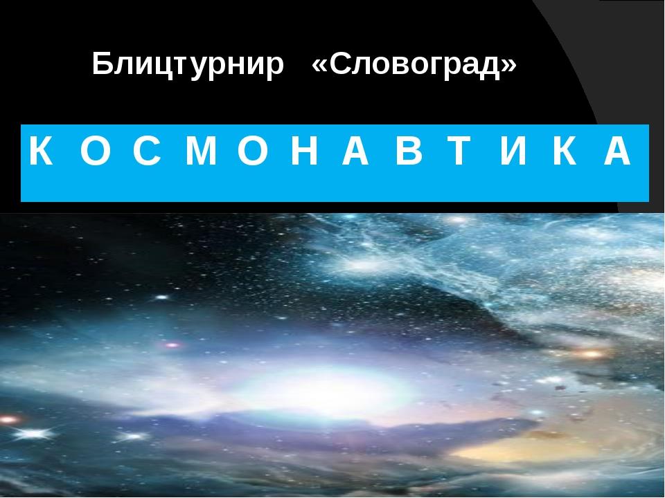 Блицтурнир   «Словоград»