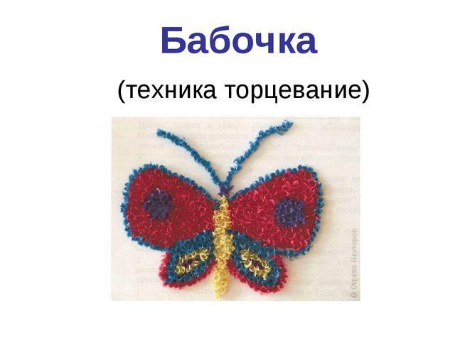 Бабочка (техника торцевание)
