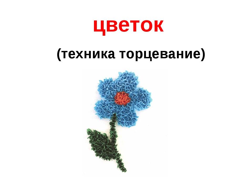 цветок (техника торцевание)
