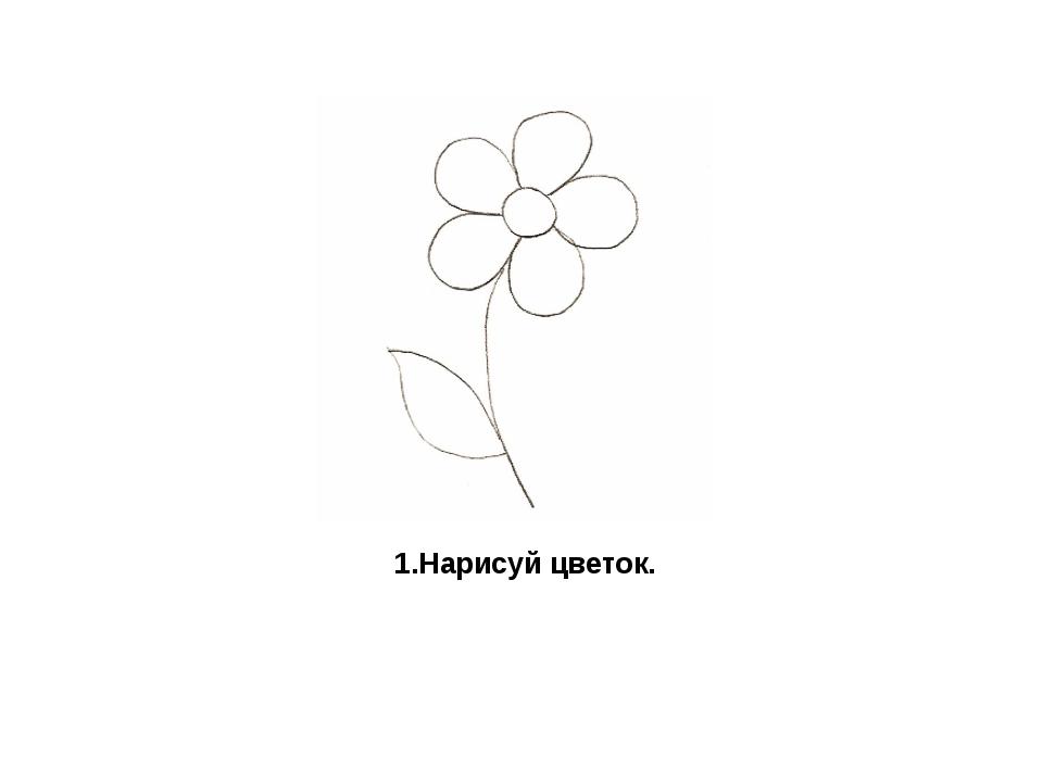 1.Нарисуй цветок.