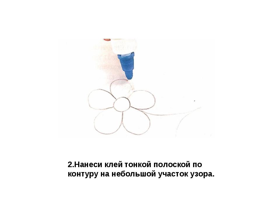 2.Нанеси клей тонкой полоской по контуру на небольшой участок узора.