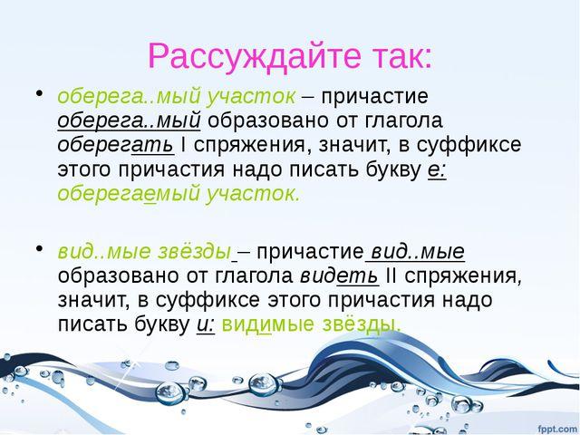 Рассуждайте так: оберега..мый участок – причастие оберега..мый образовано от...