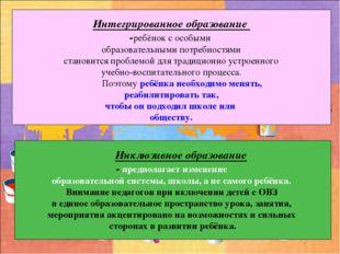 Интегрированное образование -ребёнок с особыми образовательными потребностям