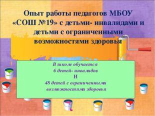 Опыт работы педагогов МБОУ «СОШ №19» с детьми- инвалидами и детьми с ограниче