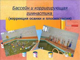 Бассейн и корригирующая гимнастика (коррекция осанки и плоскостопия)