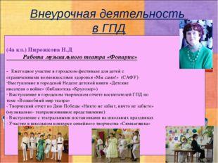 Внеурочная деятельность в ГПД (4а кл.) Пирожкова Н.Д Работа музыкального теат
