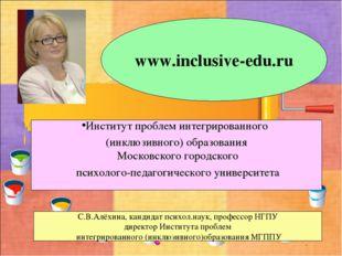 www.inclusive-edu.ru Институт проблем интегрированного (инклюзивного) образов