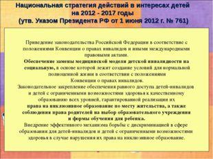 Национальная стратегия действий в интересах детей на 2012 - 2017 годы (утв. У