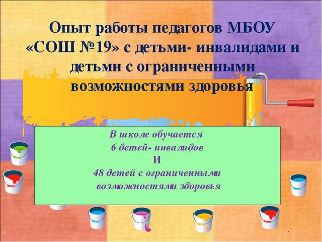 Опыт работы педагогов МБОУ «СОШ №19» с детьми- инвалидами и детьми с ограниче...