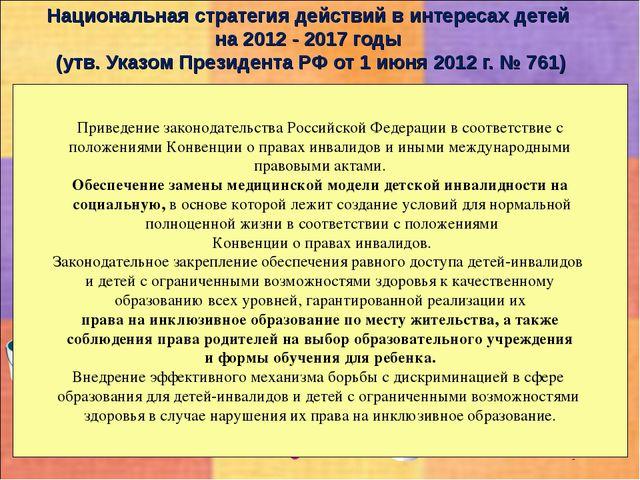 Национальная стратегия действий в интересах детей на 2012 - 2017 годы (утв. У...