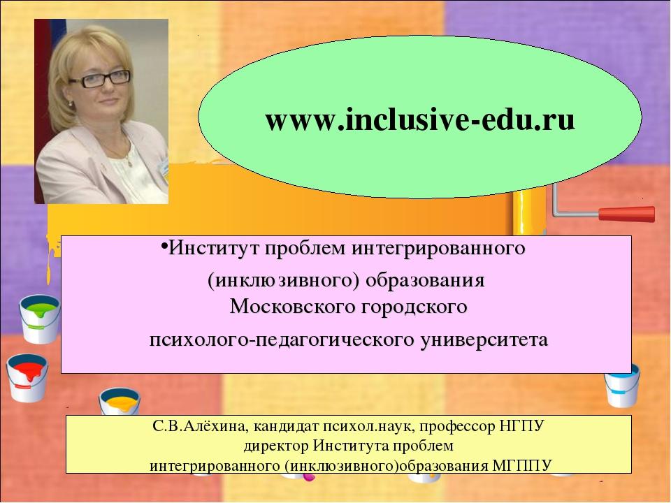 www.inclusive-edu.ru Институт проблем интегрированного (инклюзивного) образов...
