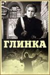 Глинка постеры фильма