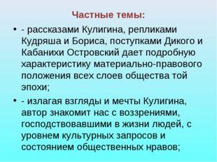 Частные темы: - рассказами Кулигина, репликами Кудряша и Бориса, поступками Д