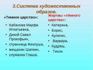 3.Система художественных образов. «Темное царство»: Кабанова Марфа Игнатьевна