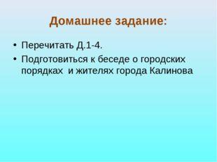 Домашнее задание: Перечитать Д.1-4. Подготовиться к беседе о городских порядк