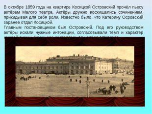 В октябре 1859 года на квартире Косицкой Островский прочёл пьесу актёрам Мало