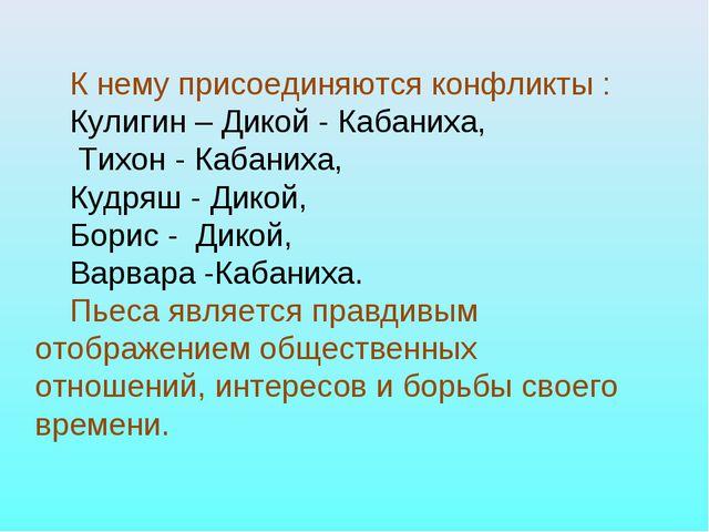 К нему присоединяются конфликты : Кулигин – Дикой - Кабаниха, Тихон - Кабани...