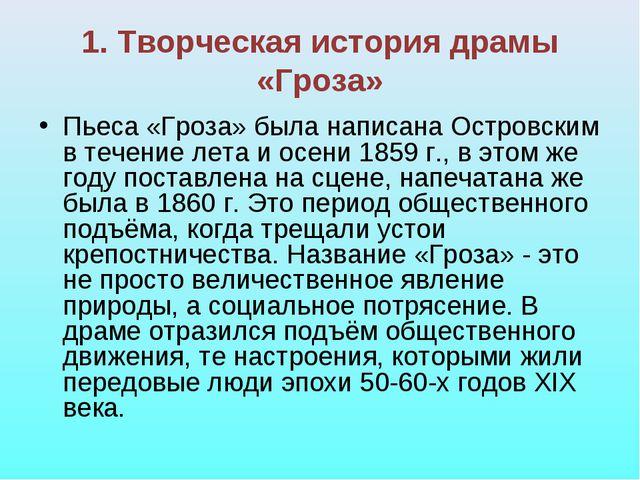 1. Творческая история драмы «Гроза» Пьеса «Гроза» была написана Островским в...