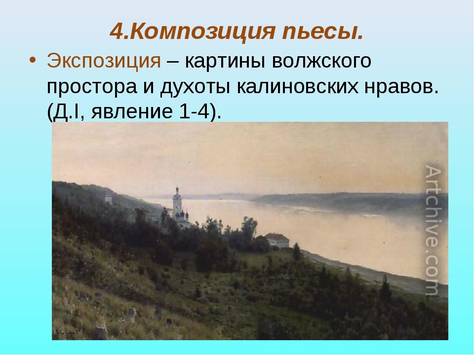 4.Композиция пьесы. Экспозиция – картины волжского простора и духоты калиновс...
