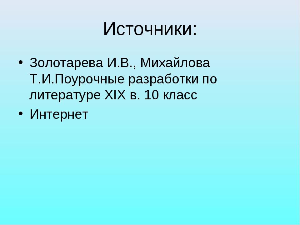 Источники: Золотарева И.В., Михайлова Т.И.Поурочные разработки по литературе...