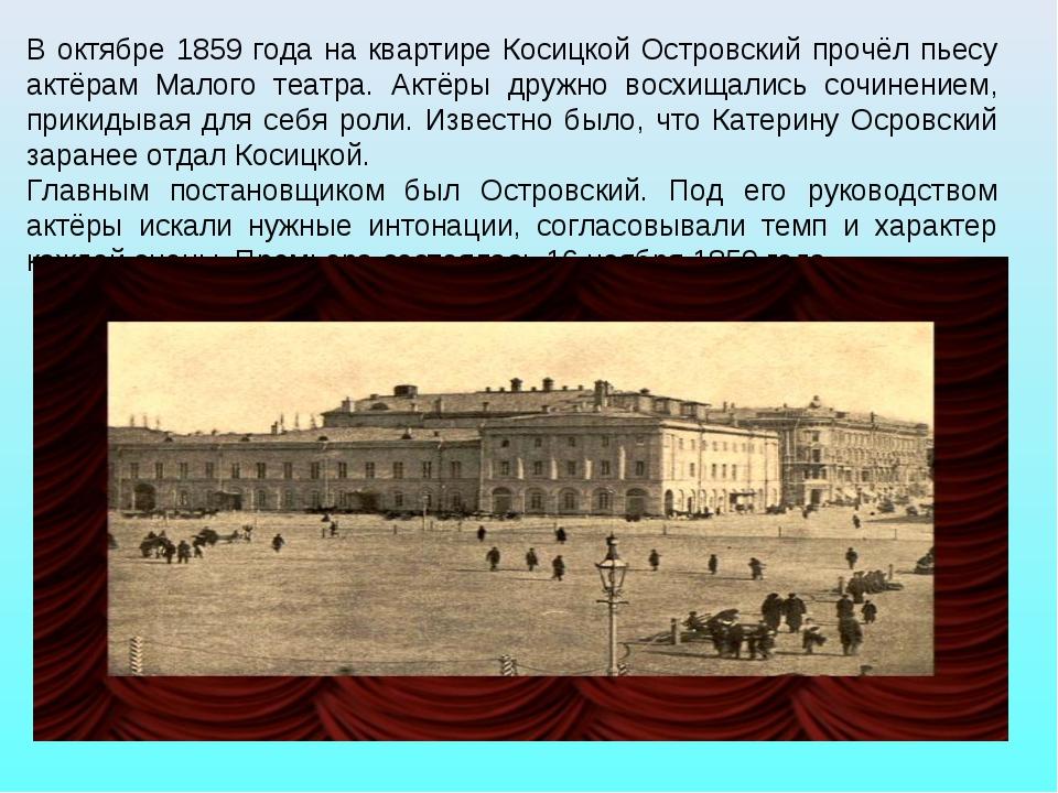 В октябре 1859 года на квартире Косицкой Островский прочёл пьесу актёрам Мало...